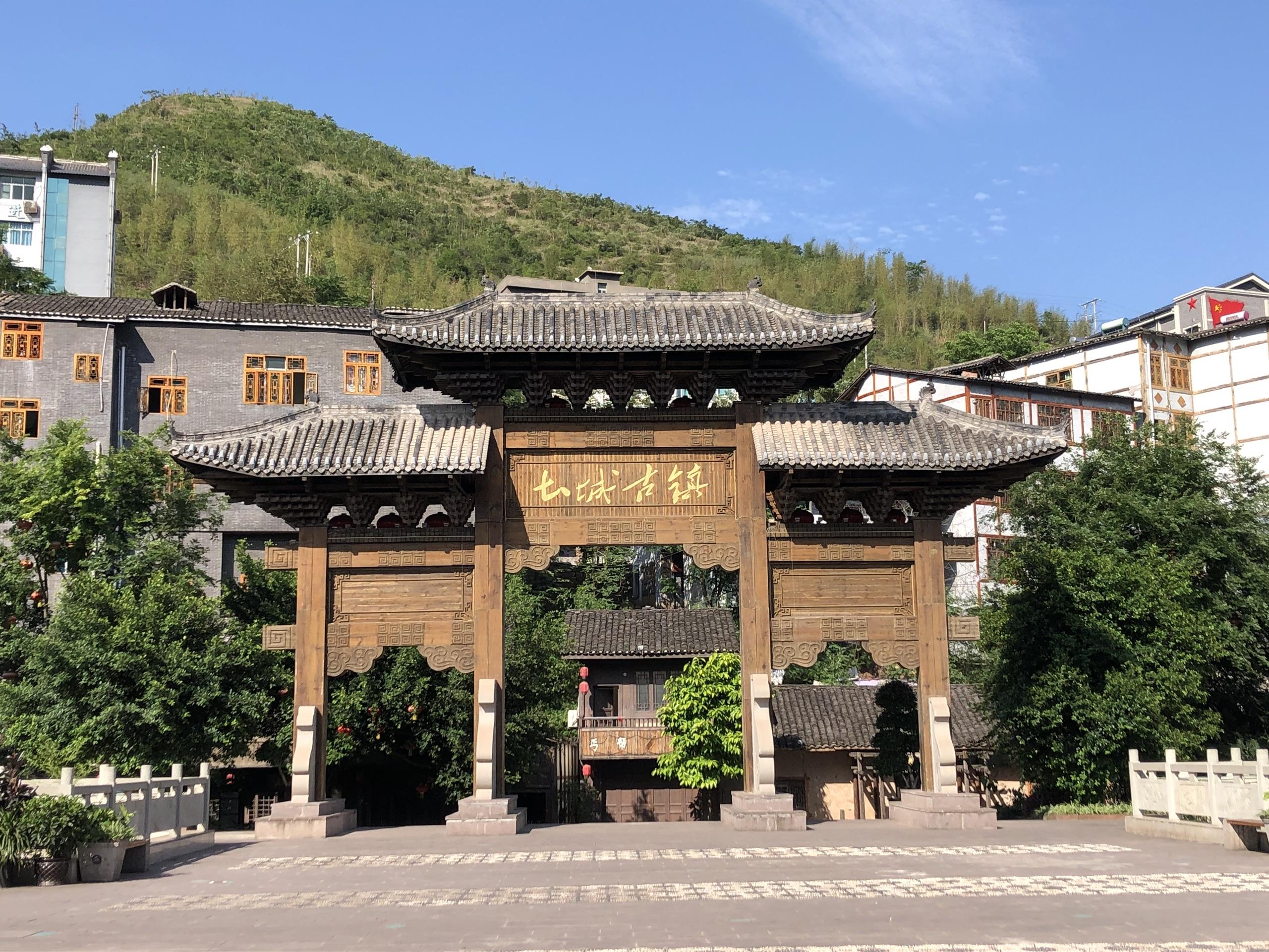 贵州遵义土城古镇游记攻略(图文)