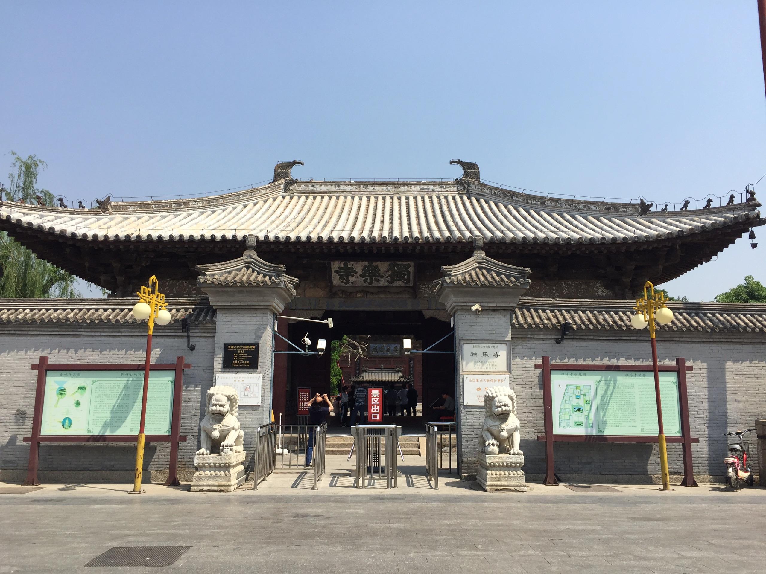 天津独乐寺